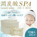 潤炭酸SPA BS60g(10錠入) 2セット