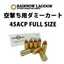 【マルゴー】【RAINBOW LAGOON】空撃用ダミーカート 45ACPフルサイズ用