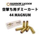 【マルゴー】【RAINBOW LAGOON】空撃用ダミーカート 44マグナム用