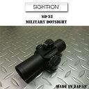 【送料無料】サイトロンミリタリーダットサイトSD-33【SIGHTRON】