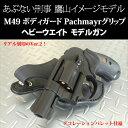 【送料/代引手数料無料】S&W M49 2インチVer.2 ヘビーウエイト モデルガン ボデ