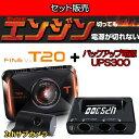 【送料無料】【T20】タッチパネル液晶搭載ドライブレコーダー FineVu T20バックアップ電源UPS300セット