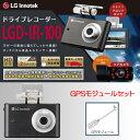 【あす楽_関東】【送料無料】 LG innotek 前後2カメラ 液晶付ドライブレコーダー Alive LGD-IR100(16GB)【赤外線灯付】GPSモジュール付き