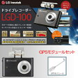 【送料無料】 LG innotek 前後2カメラ 液晶付ドライブレコーダー Alive LGD-100(16GB)【GPSモジュール付】