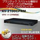 【あす楽_関東】【レビュー投稿後DVD-Rプレゼント】【送料無料】プランテックCPRM対応 AV-2100CPRMフリフリDVDプレイヤー【PLANTEC】