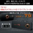 【T9】常時録画・ハイビジョン画質のドライブレコーダー前後2カメラセット