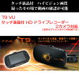 【T9Vu】駐車中の撮影機能が強化された新モデル登場!液晶付2カメラ対応 常時録画・ハイビジョン画質のドライブレコーダーFineVu T9Vu