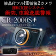 CR-2000S+液晶付フルHD前後2カメラのドライブレコーダー運転支援システム搭載 (SDカード32GB付)