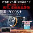 【レビュー投稿後SDカード16GBプレゼント】CR-2000S+液晶付フルHD前後2カメラのドライブレコーダー運転支援システム搭載 (microSDカード32GB付)