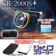 【あす楽_関東】【レビュー投稿後SDカード16GBプレゼント】CR-2000S+液晶付フルHD前後2カメラのドライブレコーダー運転支援システム搭載 (microSDカード32GB付)