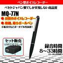 【USB充電ACアダプター付】MQ-77N(33時間タイプ)ブラックリモコン付ペン型 ICレコーダー 超細型コンパクトボイスレコーダペン