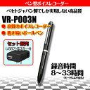 【あす楽_関東】【USB充電ACアダプター付】【送料無料】「リモコン付ペン型 I C レコーダー 」VR-P003N(ブラック)USBアダプター付33時間タイプタダのボールペンじゃないんです!超細型コンパクトボイスレコーダペン(ペンボイス)
