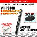 【あす楽_関東】【レビュー投稿後端子キャッププレゼント】リモコン付ペン型ICレコーダーVR-P003N(ブラック)USBアダプター付140時間タイプタダのボールペンじゃないんです!ペンボイス