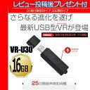 【あす楽_関東】【レビュー投稿後USB充電アダプタープレゼント】USB&ボイスレコーダー最長