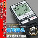 【あす楽_関東】【ご購入特典乾電池10本付】VR-004SVICレコーダー簡単ボイスレコーダー録音機