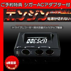 バックアップ ソケット ドライブ レコーダー イタズラ