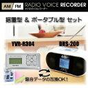 【あす楽_関東】【据置型DRS-200&ポータブル型のセット】DRS200+YVR-R304セット販売ラジオ/ボイスレコーダー NHKラジオ講座/AM/FM /ワイドFM(FM補完放送)対応/子供の語学学習/ AM/FM ラジオボイスレコーダー