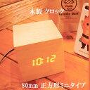 【あす楽_関東】【蔵出し超特価】【送料無料】LEDリアルウッドクロックReal Wooden Clocklwc-mini  正方形ミニ