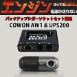 ショッピングドライブレコーダー COWON(コウォン)Wi-fi対応 高画質フルHD 常時録画 マイクロSD付 ドラレコ 車載カメラ Wi-Fiドライブレコーダー COWON AW1 8GB&UPS200セット販売