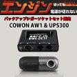 ショッピングドライブレコーダー COWON(コウォン)Wi-Fiドライブレコーダー COWON AW1 8GB&UPS300セット販売