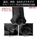 【あす楽_関東】【KBB-007】常時録画・前後2カメラのドライブレコーダー CARPA130 (SDカード4GB付)