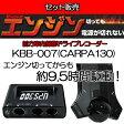 【あす楽_関東】【KBB-007】常時録画・前後2カメラのドライブレコーダー CARPA130 (SDカード4GB付)UPS300セット販売