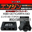 【KBB-007】常時録画・前後2カメラのドライブレコーダー CARPA130 (SDカード4GB付)UPS300セット販売