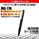 【あす楽_関東】MQ-77N(33時間タイプ)ブラックリモコン付ペン型 I C レコーダー 超細型コンパクトボイスレコーダペン