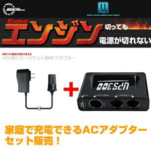アダプター バックアップ ソケット ドライブ レコーダー