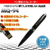 ボールペンとボイスレコーダ、USBメモリ.ビジネス専門ツールMQ-94