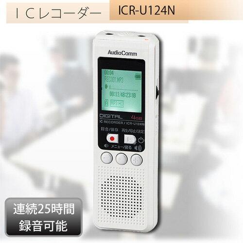 【あす楽_関東】【オーム電機】ICレコーダー 音声録音 U124 ICR-U124N
