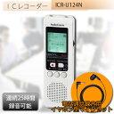 【あす楽_関東】【オーム電機】ICレコーダー 音声録音 U124 ICR-U124N電話通話録音イヤホン型マイクセット販売