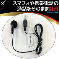 電話機録音用テレホンピックアップTEL-100