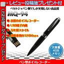 【あす楽_関東】【レビュー投稿後端子USB充電アダプタープレゼント】【OTGケーブル付】MQ-94(