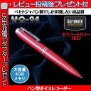 【あす楽_関東】【レビュー投稿後USB充電アダプタープレゼント】MQ-94セラコートレッド128kbpsの高音質ペン型ボイスレコーダーの決定版..