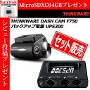 【あす楽_関東】【レビュー投稿後MicroSDXC64GBプレゼント】THINKWAREドライブレコーダーF750+バックアップ電源UPS300セット販売Wi-fi搭載 高画質フルHD/内蔵GPS/走行安全警告システム(日本仕様)16GB