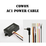 AC1、AD1 POWER CABLE AC1、AD1専用常時電源ケーブルセット
