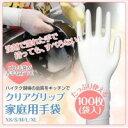 三高サプライニトリル手袋 クラス100 クリアグリップ ロング(半透明) GN09 100枚入り M