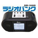 【代引手数料無料&レビュー書いて送料無料】ラジオバンク DRS-100SD【RCP1209mara】