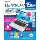 ナカバヤシ ノートPC向け反射防止ブルーライトカット液晶保護フィルム15.6W SF-FLGBK156W