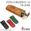 マグネット式メガネケースTK-8794 チャ