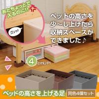ベッドの高さをあげる足 4個セット ベージュ・AKO-06BE