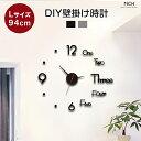 【送料無料】【ポイント10倍】DIYウォールクロック Lサイズ 94cm 壁に貼る 壁掛け時計 壁時
