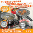 油こし付ツイン天ぷら鍋天ぷら工房(温度計付) T23