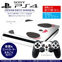 SONY 新型PS4 スリム 薄型 プレイステーション専用 デザインスキンシール