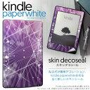 kindle paperwhite キンドル ペーパーホワイト タブレット 電子書籍 専用スキンシール 裏表2枚セット カバー ケース 保護 フィルム ステッカー デコ アクセサリー具 デザイン 002015 クール 模様 シンプル 紫