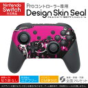 Nintendo Switch 用 PROコントローラ 専用 ニンテンドー スイ