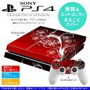 SONY PS4 プレイステーション専用 デザインスキンシール 裏表 全面セット