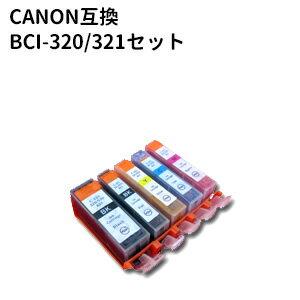 [メール便送料無料]Canon キャノン ★BCI-321BK/C/M/Y・BCI-320PGBK キヤノン新品インク 残量表示チップ付き【純正互換】