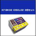 Epson エプソン 高品質互換インクIC1BK02 IC5CL02 PM-2200C PM-760CB/CS/CT用インク【純正互換】
